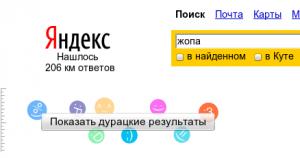 Яндекс прикол 1 апреля