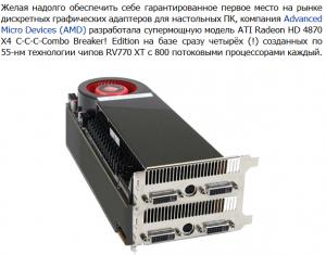 ATI Radeon C-C-C-Combo Breaker!